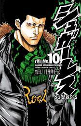 シュガーレス volume.10 漫画