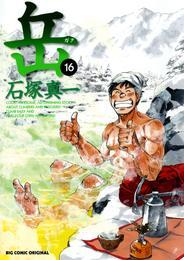 岳(16) 漫画