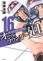 オールラウンダー廻(16) 漫画
