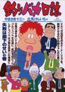 釣りバカ日誌(74) 漫画