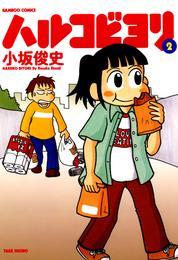 ハルコビヨリ (2) 漫画