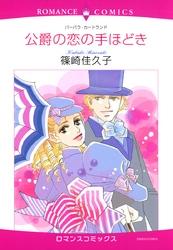公爵の恋の手ほどき 漫画