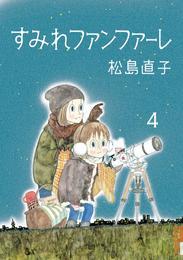すみれファンファーレ(4) 漫画