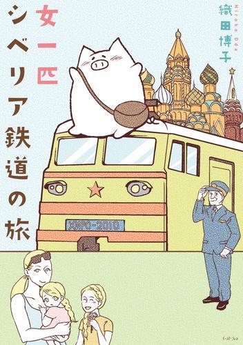 女一匹シベリア鉄道の旅 漫画