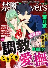 禁断Lovers調教ときどき愛撫 Vol.063 漫画