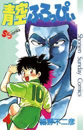 青空ふろっぴぃ(4) 漫画