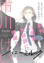 ハニーミルク vol.7 漫画