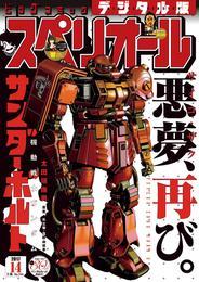 ビッグコミックスペリオール 2017年14号(2017年6月23日発売) 漫画