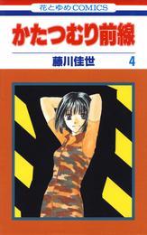 かたつむり前線 4巻 漫画