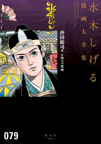 沖田総司他 付四コマ漫画 水木しげる漫画大全集 漫画