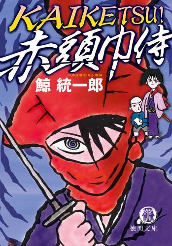 KAIKETSU! 赤頭巾侍 漫画