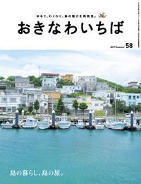 おきなわいちば Vol.58 漫画