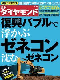 週刊ダイヤモンド 12年1月28日号 漫画