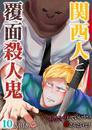 関西人と覆面殺人鬼~セックスしていいから殺さんといて! 10 漫画