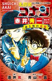 【児童書】名探偵コナン 赤井秀一セレクション 赤と黒の攻防