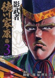 影武者 徳川家康 [文庫版] (1-3巻 全巻)