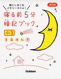 【学参】寝る前5分暗記ブック 小3 算数・国語・理科・社会・英語