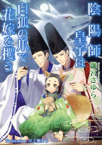 【ライトノベル】陰陽師皇子は白狐の爪で花嫁を攫う 漫画