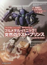 【TRPGリプレイ】フルメタル・パニック!RPGリプレイ フルメタル・パニック! 突然のラスト・プリンス (全1冊)