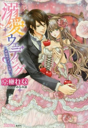 【ライトノベル】溺愛ウェディング 〜林檎姫の淫らな蜜月〜 漫画