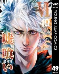 嘘喰い 46 冊セット最新刊まで 漫画