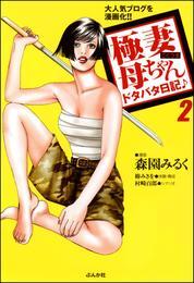 極妻母ちゃんドタバタ日記♪ 2巻 漫画