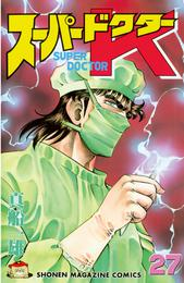 スーパードクターK(27) 漫画