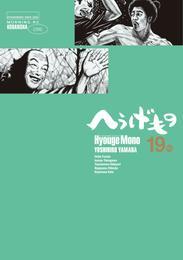 へうげもの(19) 漫画