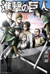 進撃の巨人(10) 漫画
