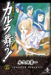 変幻退魔夜行 カルラ舞う! 15 漫画