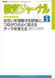 教育ジャーナル2015年5月号Lite版(第1特集) 漫画
