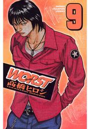 WORST(9) 漫画