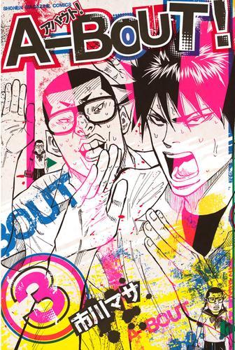 A-BOUT! 漫画