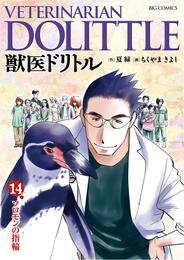 獣医ドリトル(14) 漫画