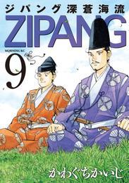 ジパング 深蒼海流(9) 漫画