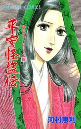 時代ロマンシリーズ 16 平安怪盗伝 漫画