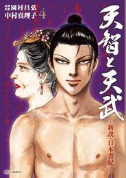 天智と天武 ―新説・日本書紀―(4) 漫画