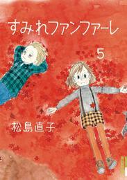 すみれファンファーレ(5) 漫画