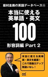 岩村圭南の英語データベース11 本当に使える英単語・英文100 形容詞編Part2 漫画