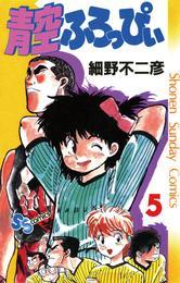青空ふろっぴぃ(5) 漫画
