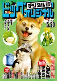ビッグコミックオリジナル 2017年10号(2017年5月2日発売) 漫画