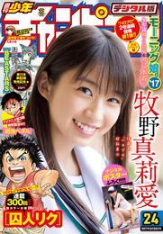 週刊少年チャンピオン2017年24号 漫画