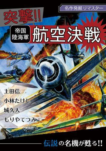 名作発掘リマスター 突撃!!帝国陸海軍航空決戦 漫画