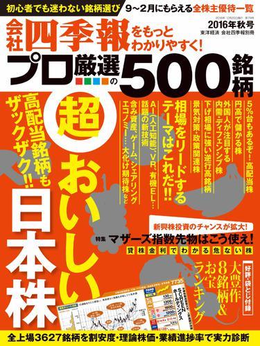 会社四季報プロ500 2016年秋号 漫画