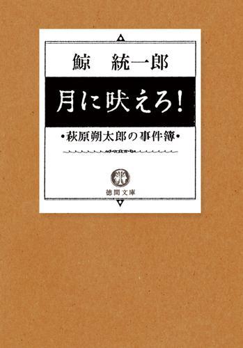 月に吠えろ! 萩原朔太郎の事件簿 漫画