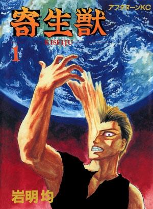 寄生獣 [B6版] (1-10巻 全巻) 漫画