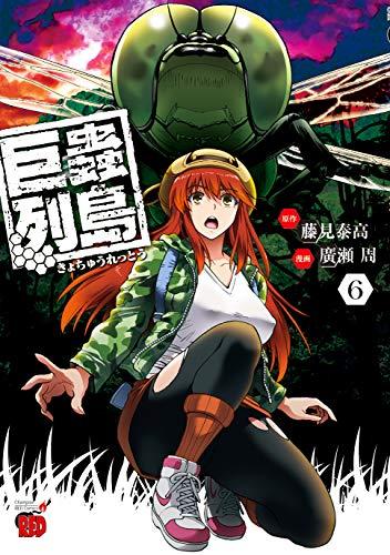 巨蟲列島 (1-5巻 最新刊) 漫画