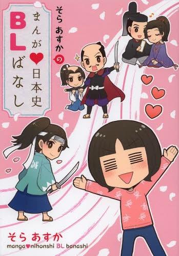 そらあすかのまんが・日本史BLばなし (1巻 全巻) 漫画