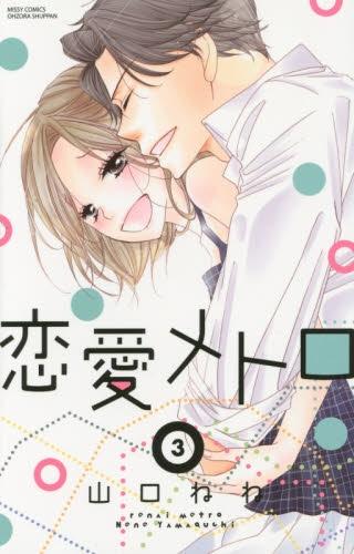 恋愛メトロ (1-3巻 全巻) 漫画
