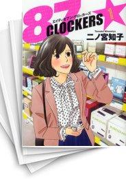 【中古】87CLOCKERS エイティセブン・クロッカーズ (1-9巻) 漫画